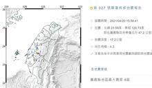 快新聞/嘉義阿里山鄉15:59規模4.3地震 最大震度嘉義縣4級
