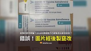 【錯誤】AZ疫苗生產包裝照片?2018年黑暗勢力已經製造出新冠疫苗?圖片經後製