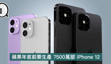 蘋果年底前要生產 7500萬部 iPhone 12
