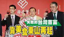 失敗的台灣首富 靠美食東山再起【富豪列傳蔡辰男5】