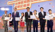 林百里30年第1次為自家產品發表 4大咖攜手推台灣教育數位轉型