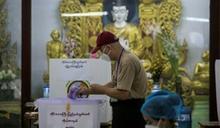 緬甸國會大選登場 翁山蘇姬政府預料將勝選