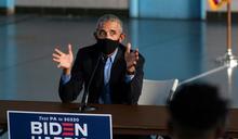 歐巴馬為拜登站台造勢 斥責川普處理疫情不當
