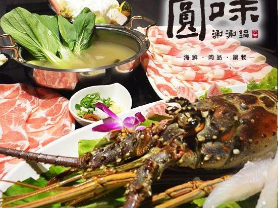圓味涮涮鍋 大同民族店