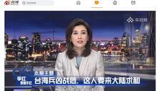 李乾龍爆李紅有「道歉稿」? 國台辦打臉:根本不存在