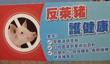 養豬大縣雲林人民火大 拒絕萊豬拚公投捍衛食安健康