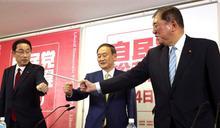 日本自民黨首相選舉 「第2之爭」決定下任首相之路