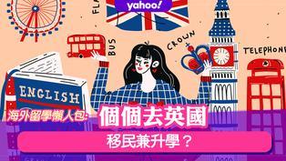 海外留學懶人包——個個去英國  移民兼升學?
