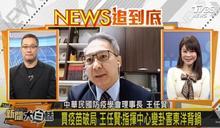 全球「新冠疫苗」爭奪戰 台灣恐搶嘸?王任賢:與BNT重談 較實際!