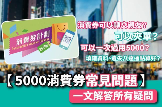 https://hk.news.yahoo.com/%E6%B6%88%E8%B2%BB%E5%88%B8-%E6%94%BB%E7%95%A5-%E6%AF%94%E8%BC%83-%E5%84%AA%E6%83%A0-070659223.html