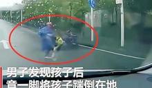 從機車後座摔落!後車狂按喇叭護送 小孩追上後卻遭大人踹倒在地