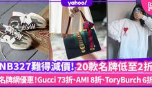 網購優惠碼|New Balance 327難得8折!Gucci/Tory Burch 20款人氣名牌手袋/波鞋低至2折