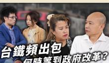 韓國瑜新片遭誤解 鄭照新出手救援 朱江惡鬥「瑜」翁得利