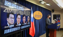 【Yahoo論壇/華志豪】國安人事搬風 蔡政府啟動明年縣市長選戰布局