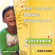 認養台灣貧童幫助孩子安穩成長(