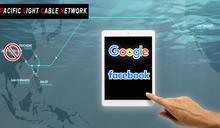 谷哥、臉書擘劃太平洋海底電纜網 踢除香港