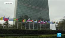欠費開鍘! 伊朗等7國喪失UN大會表決
