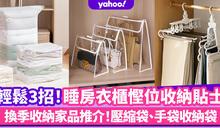 淘寶收納|換季睡房衣櫃淘寶收納神器推薦!3招輕鬆慳位收納貼士整理厚棉被、大褸