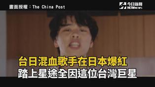 獨/台日混血歌手在日本爆紅 踏上星途全因這位台灣巨星