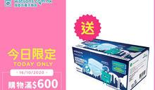 【屈臣氏】網店1日快閃 買滿$600送ASTM LEVEL 2口罩(只限16/10)