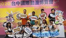 動漫迷引頸期待!台中國際動漫博覽會10月9日盛大登場