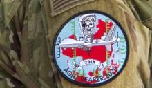美國空軍臂章 罕見把中國地圖繡上死神鐮刀 警告意味濃厚