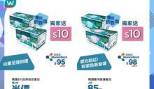 【屈臣氏】買幼童/成人ASTM LEVEL 3口罩 送$10現金券(即日起至優惠結束)