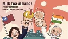 圍堵中國 下一個加入自由陣營的國家是? 竟來自奶茶聯盟...