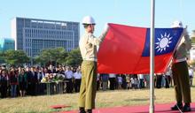台南國慶升旗典禮 市民穿國旗裝參加