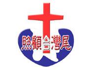 恆基醫療財團法人恆春基督教醫院