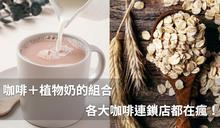 星巴克、路易莎、CAFÉ!N都在瘋植物奶!原來會帶來這3大優點