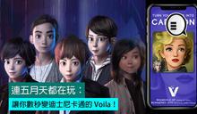 連五月天都在玩:讓你數秒變迪士尼卡通的 Voila App!