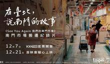 再會臺北南門市場 紀錄片首映會推紀念組