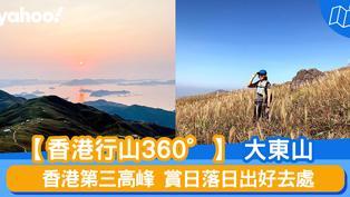 【行山路線】360度睇大東山:香港第三高山峰 賞日落日出好去處