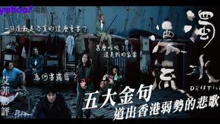 【濁水漂流·影評】|| 「深水埗是窮人住的地方」 盤點五大金句道出香港弱勢社群的悲歌