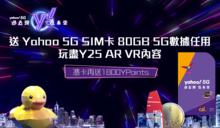 【Yahoo Rewards 周末限定】免費送csl 5G SIM卡 80GB數據任用