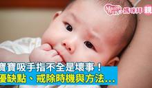 寶寶吸手指不全是壞事!優缺點、戒除時機與方法…