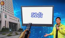 52台播什麼?姚文智:公廣頻道進駐是撿便宜心態