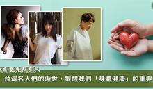 2020年是「健康注意年」!盤點今年離世的台灣名人們