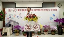 臺北醫學大學新國民醫院 新任院長許永和接任
