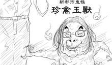 「掏寶」林昶佐遭調侃!陳玉珍怒告百名網友 插畫家:會再畫一張唯美版