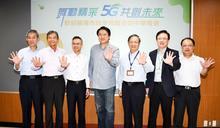 林右昌率團參訪中華電信 5G智慧城市應用服務