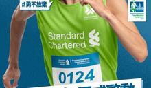 路跑》渣打臺北公益馬拉松早鳥報名開跑 今下午4點準時開放