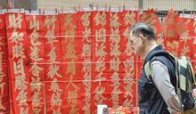 黃大仙區會擬用「一生平安」印揮春被拒 秘書處:字句或引公眾不安