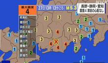 日本靜岡發生規模5.3地震 無海嘯威脅