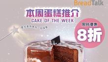 【BreadTalk】海鹽焦糖朱古力蛋糕8折優惠(即日起至04/10)