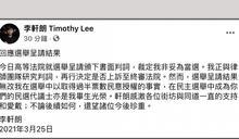 李軒朗被裁定非妥為當選 稱無改以過半票數當選事實