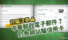 【詐騙】中華郵政英文電子郵件通知?釣魚網站騙你信用卡資料