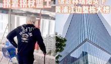 林瑞陽買上海整棟樓親自監工 白髮拄枴杖照曝光