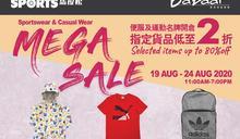 【Harbour City Bazaar】馬拉松便服及運動名牌開倉(19/08-24/08)